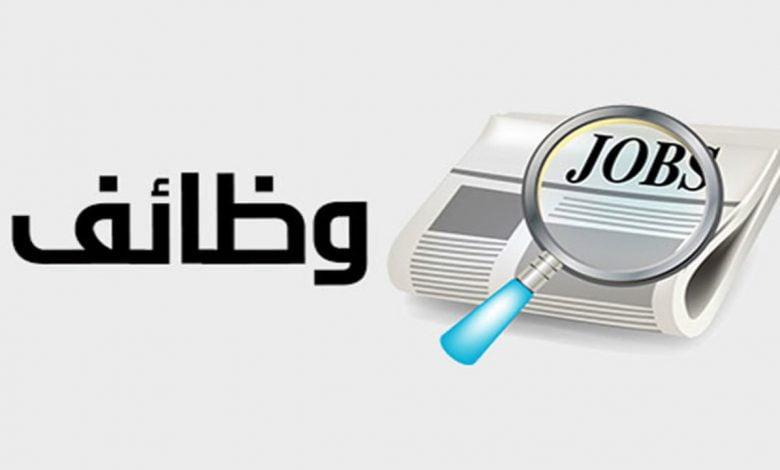 """وظائف شاغرة في الرياض لحملة """"الثانوية والدبلوم والبكالوريوس"""" براتب 8 ألآف ريال"""