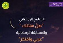 """الكشافة العربية تُطلق برنامجها """"هلّ هلالك""""ومسابقتها الرمضانية الثلاثاء القادم_الديرة نيوز"""