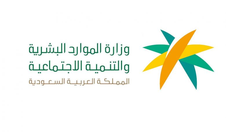 """وزارة الموارد البشرية والتنمية الاجتماعية تعلن فتح باب القبول والتسجيل لبرنامج """"الأمن الصحي"""""""