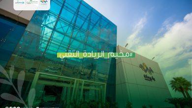 """برنامج """"نمو"""" يطلق """"مخيم الريادة التقني"""" بشركة وادي مكة للتقنية لتأهيل وتدريب أكثر من 25 متدربًا"""
