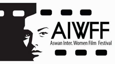 """""""مهرجان أسوان الدولي لأفلام المرأة"""" ينطلق بـ14 فيلما من 15 دولة في الـ24 من يوينو الجاري"""