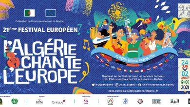 """الجزائر تستضيف """"المهرجان الثقافي الأوروبي"""" في دورته الـ21"""