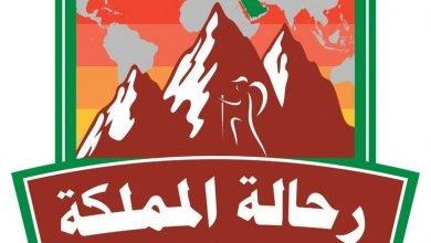 """فريق """"رحالة المملكة"""" يُنظم فعالية للمشي لمسافة 91 كم في """"يوم الوطن"""""""