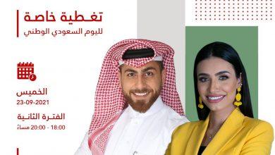 إذاعة وتلفزيون البحرين يحتفلان باليوم الوطني السعودي الـ91