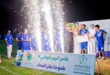فرع وزارة الرياضة بمنطقة القصيم يختتم فعاليات كأس اليوم الوطني الــ 91_الديرة نيوز